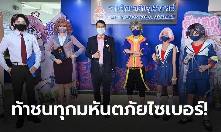 """มิติใหม่! """"HDF CYBER WIZ เกมล่า ท้า จริง"""" ท้าชนทุกมหันตภัยไซเบอร์ เพื่อเยาวชนไทย"""