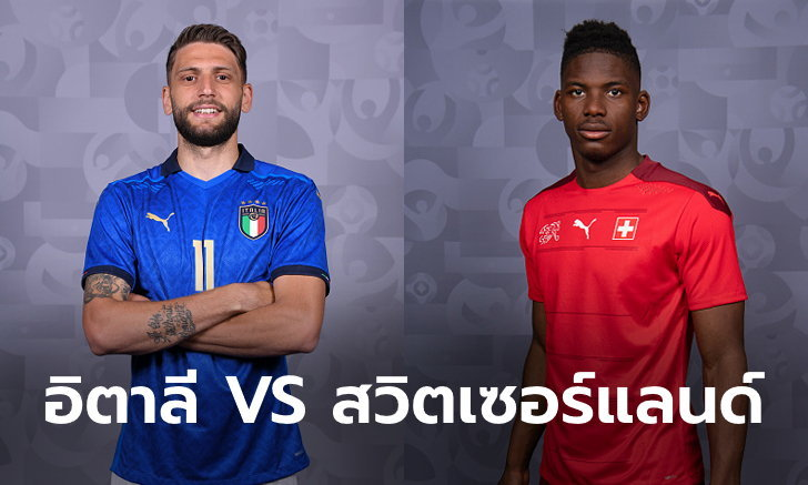 พรีวิวฟุตบอล ยูโร 2020 รอบแบ่งกลุ่ม : อิตาลี พบ สวิตเซอร์แลนด์