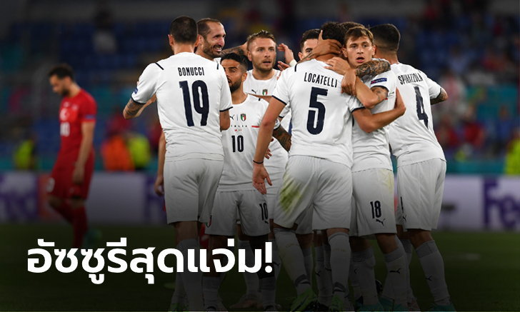 อิตาลี ฟอร์มเฉียบ ไล่อัด ตุรกี 3-0 ประเดิมศึกยูโร 2020