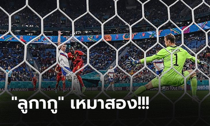 เปิดตัวร้อนแรง! เบลเยียม ฟอร์มโหดรัวถล่ม รัสเซีย 3-0 ฝูงกลุ่มบี ศึกยูโร