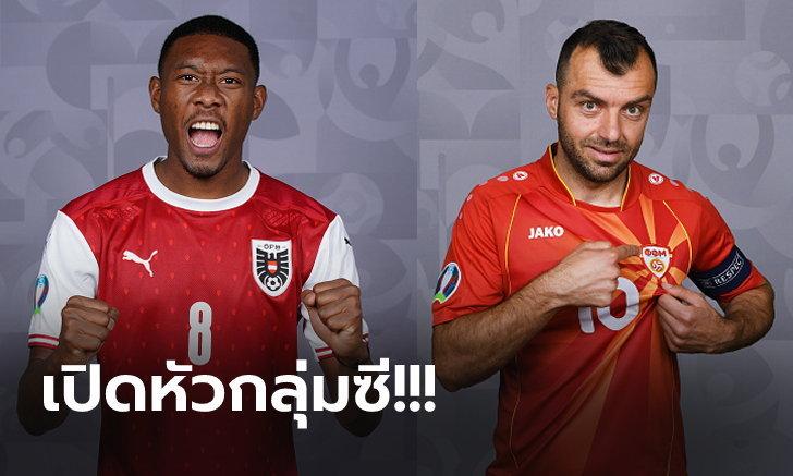 พรีวิวฟุตบอล ยูโร 2020 รอบแบ่งกลุ่ม : ออสเตรีย พบ มาซิโดเนียเหนือ