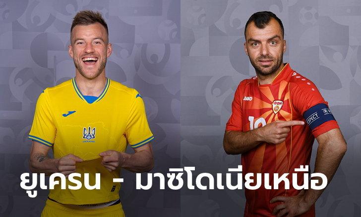 พรีวิวฟุตบอล ยูโร 2020 รอบแบ่งกลุ่ม : ยูเครน พบ มาซิโดเนียเหนือ