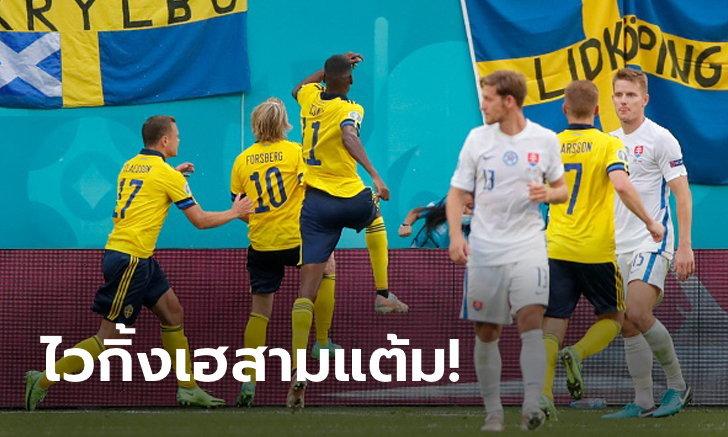 """""""ฟอร์สเบิร์ก"""" กดโทษ! สวีเดน เฉือน สโลวาเกีย 1-0 ศึกยูโร 2020 นัดสอง"""
