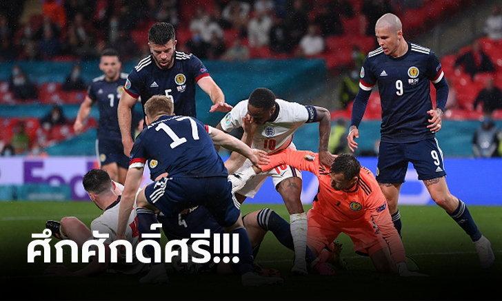 ใส่กันตลอด 90 นาที! อังกฤษ เจาะไม่เข้า สกอตแลนด์ บุกเจ๊า 0-0 ลุ้นเข้ารอบนัดท้าย