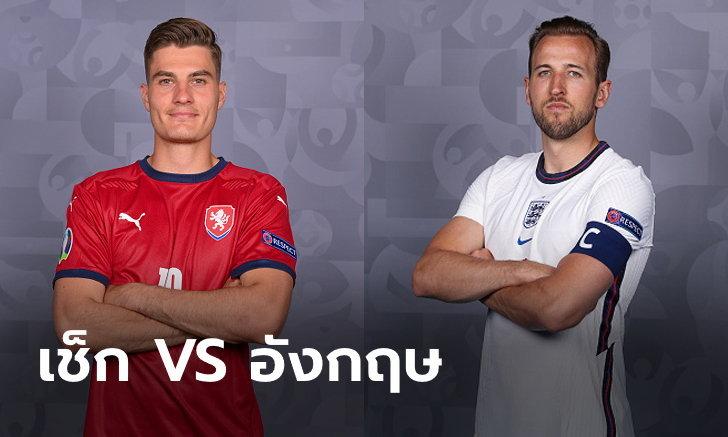 พรีวิวฟุตบอล ยูโร 2020 รอบแบ่งกลุ่ม : สาธารณรัฐเช็ก พบ อังกฤษ