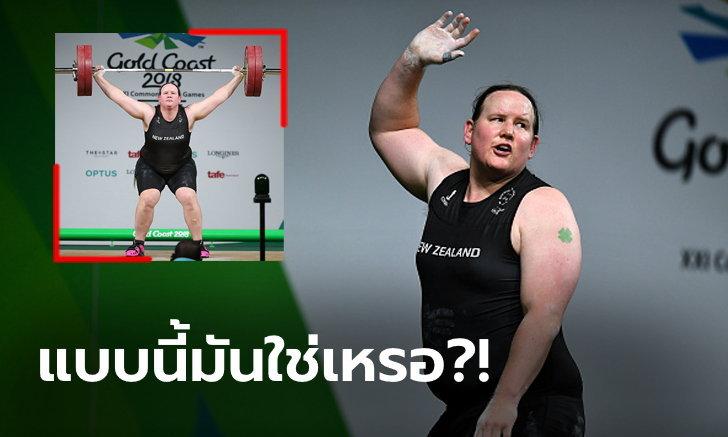 """ดราม่าทั้งวงการ! """"ฮับบาร์ด"""" ว่าที่นักกีฬาหญิงข้ามเพศคนแรกในโอลิมปิก (ภาพ)"""