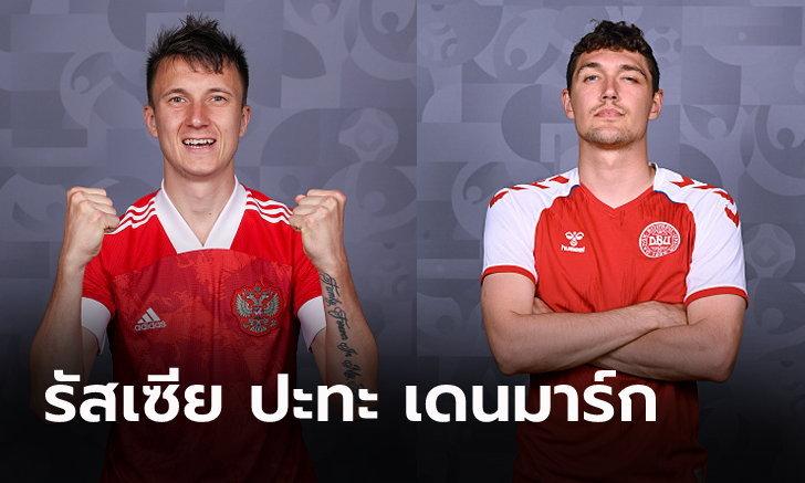 พรีวิวฟุตบอล ยูโร 2020 รอบแบ่งกลุ่ม : รัสเซีย พบ เดนมาร์ก