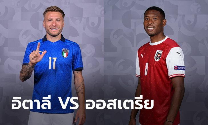 พรีวิวฟุตบอล ยูโร 2020 รอบ 16 ทีม : อิตาลี พบ ออสเตรีย