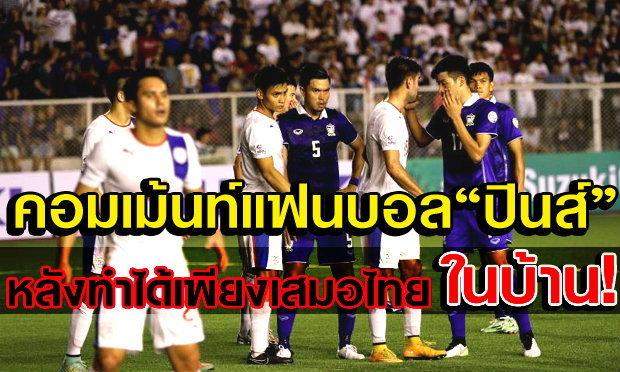 Comment แฟนบอลฟิลิปปินส์ หลังทำได้เพียงเสมอไทยในบ้าน