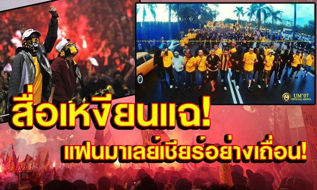เหงียนปล่อยของ! สื่อเวียดนามแฉภาพกองเชียร์มาเลย์สุดน่ากลัว