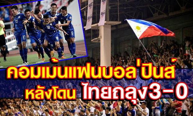 คอมเม้นแฟนบอลฟิลิปปินส์ หลังโดนไทยถล่ม 3-0!!