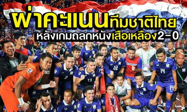 จัดเต็ม! คะแนนความสามารถของนักเตะไทย หลังเกมอัดมาเลย์ 2-0 รอบชิง ซูซูกิคัพ 2014