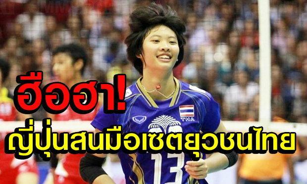 ฮือฮา! ร.ร.ญี่ปุ่นเล็งมือเซตยุวชนไทยร่วมทีม
