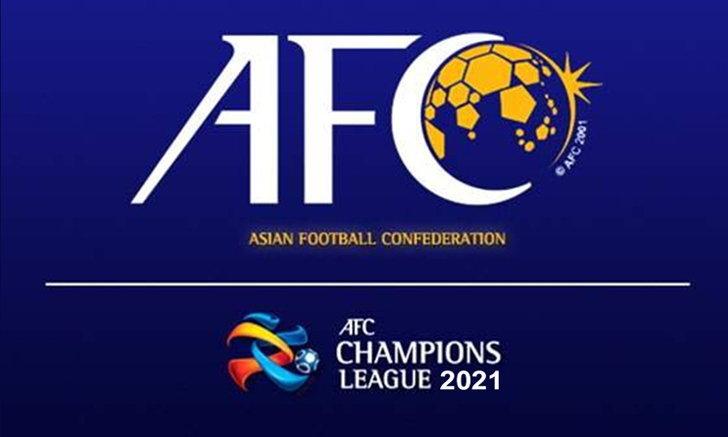 ดวลเดือดถ้วยเอเชีย! AFC เผยโปรแกรม 3 สโมสรไทยใน ACL 2021