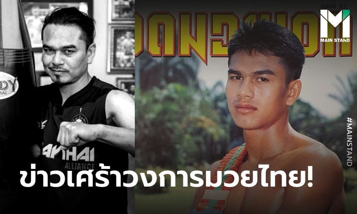 """สุดอาลัย! มะเร็งคร่าชีวิต """"นำขบวน"""" ยอดตำนานมวยไทยในวัย 48 ปี"""