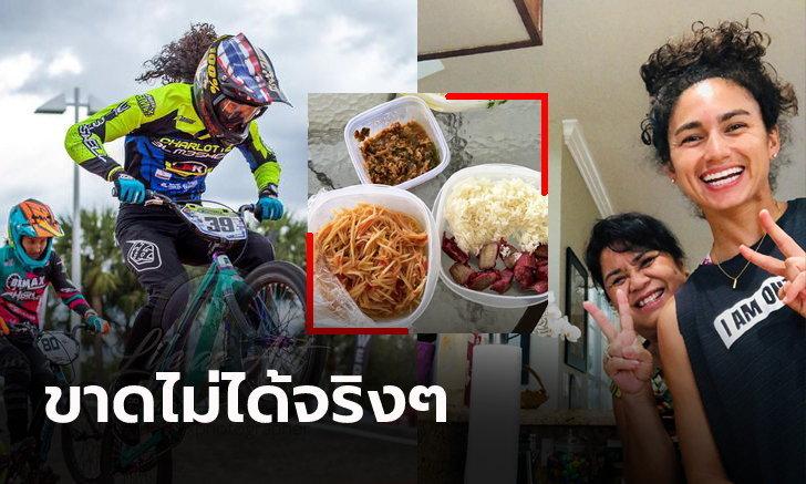 """ฉันเป็นคนไทย! """"อแมนดา คาร์"""" กับเมนูโปรดแม้จะย้ายไปใช้ชีวิตที่สหรัฐฯ (ภาพ)"""