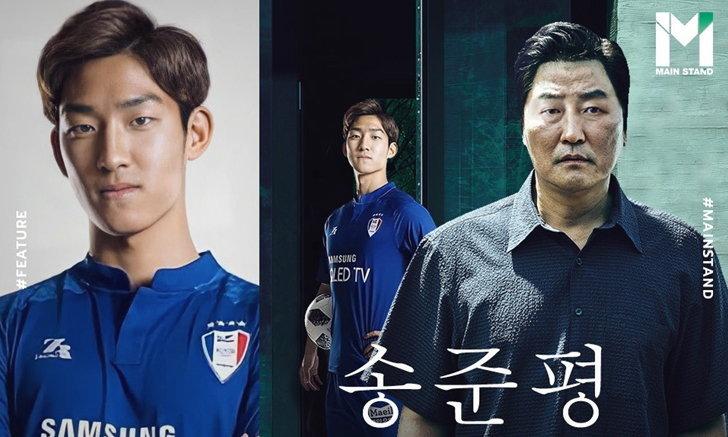 ซง จุนพยอง : ลูกชายนักแสดงนำ Parasite ที่เลือกตามฝันของตัวเองด้วยการเป็นนักบอลอาชีพ