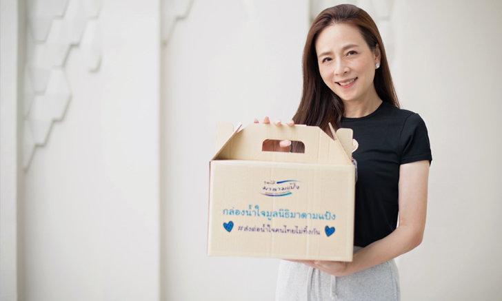 """""""มูลนิธิมาดามแป้ง"""" ส่งต่อน้ำใจถึงผู้สูงวัย ภายใต้แนวคิด """"ส่งต่อน้ำใจคนไทยไม่ทิ้งกัน"""""""