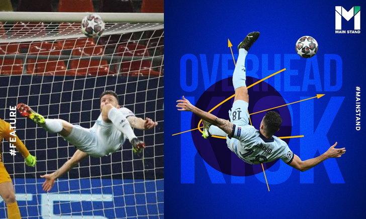 """ไขคำตอบจากฟิสิกส์ : เหตุใด """"Overhead Kick"""" เป็นลูกยิงที่ทำยากสุดในโลก?"""