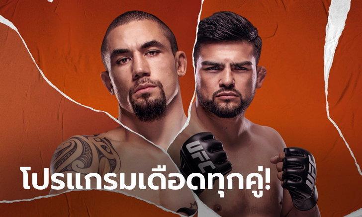 "UFC เปิดศึก Fight Night ""วิตเทเกอร์"" ตะบันหน้า ""กาสเตลัม"" อาทิตย์นี้"