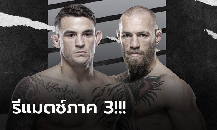 """ไม่ต้องรอนาน! UFC จัดให้ """"พัวริเยร์"""" ปะทะ """"แม็คเกรเกอร์"""" กลางปีนี้"""