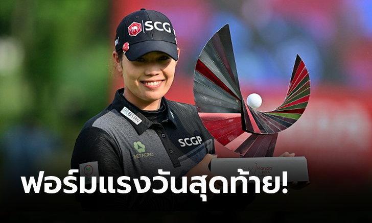 """สาวไทยคนแรก! """"โปรเม"""" ผงาดแชมป์ ฮอนด้า แอลพีจีเอ ไทยแลนด์ 2021 (ภาพ)"""