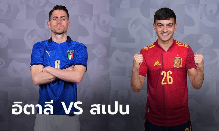 พรีวิวฟุตบอล ยูโร 2020 รอบรองชนะเลิศ : อิตาลี พบ สเปน