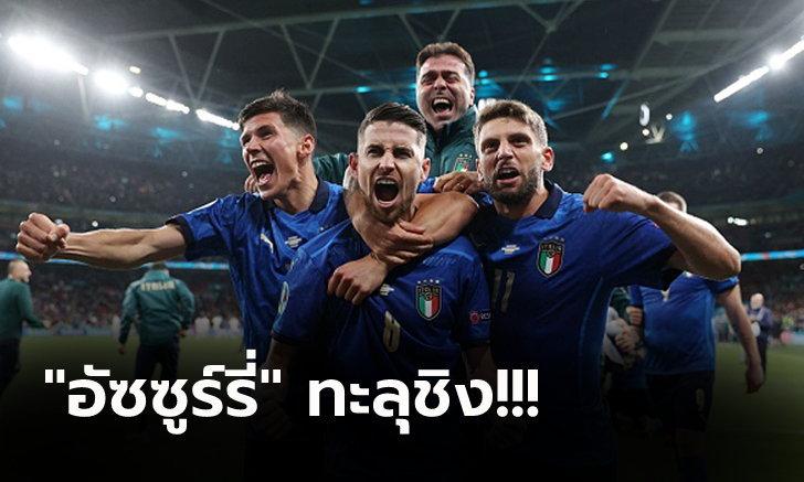 ลุ้นกันยาวถึงฎีกา! อิตาลี แม่นเป้าดวลโทษดับ สเปน 4-2 ลิ่วชิงศึกยูโร
