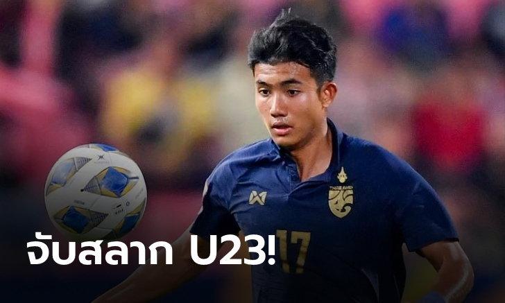 ช้างศึกยิ้มออก! จับฉลากร่วมสายเบา ศึก AFC U23 แชมป์เอเชีย