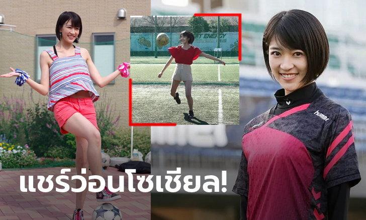"""เก่งจังคนสวย! เปิดวาร์ป """"ยูจัง"""" สาวน่ารักที่ทักษะฟุตบอลระดับเทพ (คลิป)"""