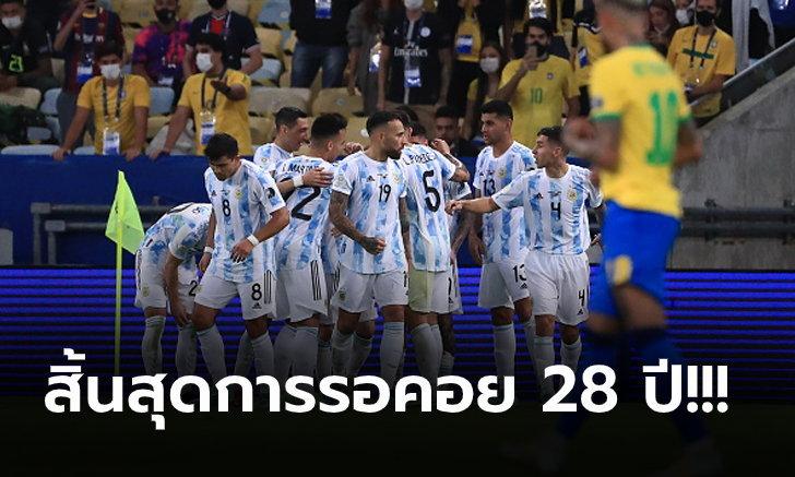 ใส่กันยับ 9 ใบเหลือง! อาร์เจนติน่า คว่ำ บราซิล 1-0 ผงาดแชมป์โคปา อเมริกา 2021