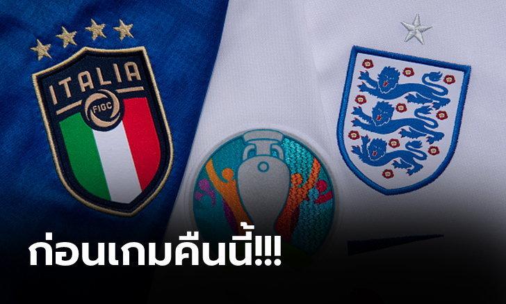 วิเคราะห์ 4 ประเด็นสำคัญ! อิตาลี พบ อังกฤษ ศึกยูโร 2020 นัดชิงชนะเลิศ