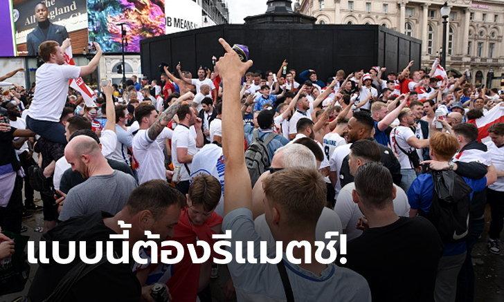 พวกไม่ยอม! แฟนบอลอังกฤษกว่า 1 แสนรายลงชื่อนัดชิงยูโร 2020 ต้องแข่งใหม่