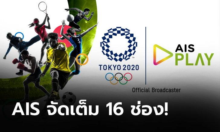 AIS จัดหนัก เปิด 16 ช่องพิเศษ ดูสดโอลิมปิก ครบทุกแมตช์ ครบทุกกีฬา ฟรีที่ AIS PLAY ที่เดียวเท่านั้น