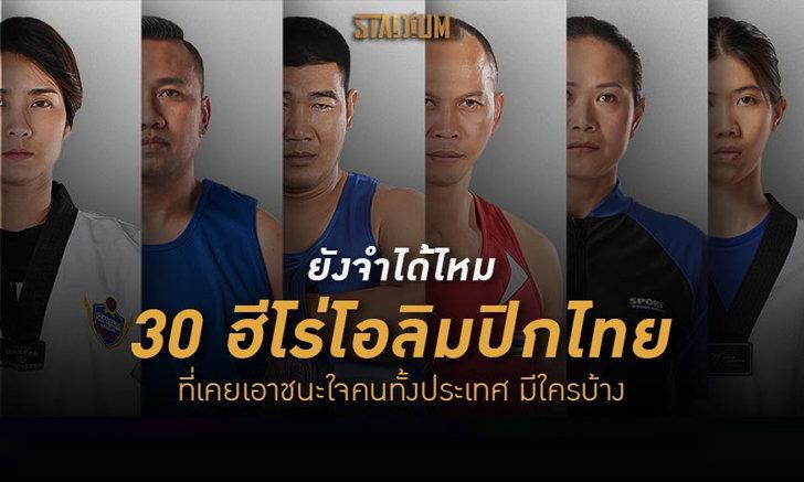 ยังจำได้ไหม ตำนาน 30 ฮีโร่ 33 เหรียญโอลิมปิกไทย