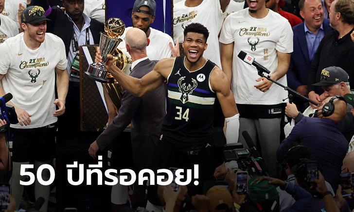 """""""ยานนิส"""" 50 แต้ม! มิลวอกี บักส์ ตบ ฟีนิกซ์ ซันส์ 105-98 ซิว NBA สมัยที่ 2"""