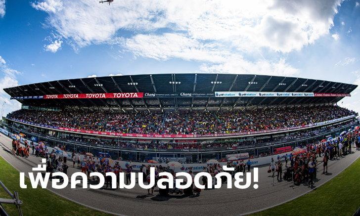 เซ่นพิษโควิด! ดอร์นา สปอร์ต ประกาศยกเลิกโมโตจีพี สนามประเทศไทย