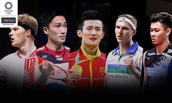 5 ตัวเต็งแชมป์แบดมินตันชายเดี่ยว โอลิมปิกเกมส์ 2020