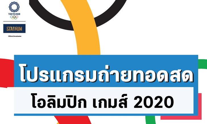อัปเดตโปรแกรมถ่ายทอดสด โอลิมปิก เกมส์ 2020