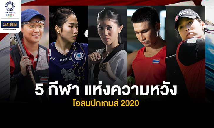 5 ชนิดกีฬาไทยแห่งความหวังโอลิมปิก 2020