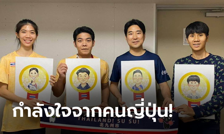 """สุดประทับใจ! เมืองคิตะคิวชูร่วมเชียร์ """"เทควันโดไทย"""" ล่าเหรียญโอลิมปิก (ภาพ)"""