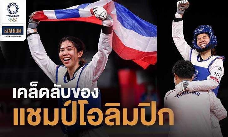 """ถอดสูตรความสำเร็จ : """"พาณิภัค วงศ์พัฒนกิจ"""" ฝึกอย่างไร ถึงครองแชมป์โอลิมปิก"""