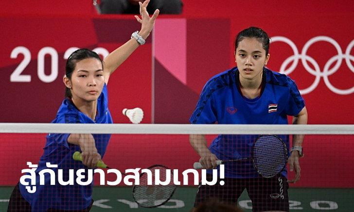 """เต็มที่แล้ว! """"กิ๊ฟ-วิว"""" พ่ายพี่น้องบัลแกเรีย 1-2 เกม ส่งท้ายขนไก่หญิงคู่โอลิมปิก"""