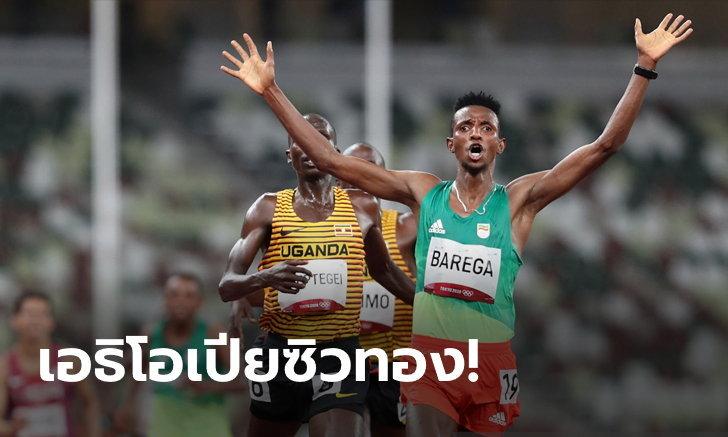 """สุดมัน! """"บาเรกา"""" สปีดซิวทอง, """"คีริน"""" จบอันดับ 23 วิ่ง 10,000 เมตรโอลิมปิก"""