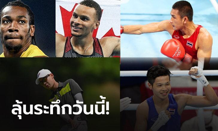 โอลิมปิกวันนี้!!! ลุ้น 2 นักชกไทยคั่วเหรียญทองแดง, โปรแจ๊ซซ์หวดวันสุดท้าย, สุดระทึกกับวิ่ง 100 เมตรชาย