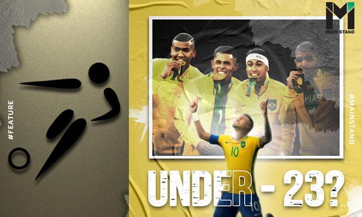สงสัยกันไหม ? : ทำไมฟุตบอลชายในโอลิมปิกถึงต้องกำหนดอายุไม่เกิน 23 ปี