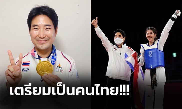 """เปิดชื่อใหม่ไทยของ """"เช ยอง-ซอก"""" โค้ชเทควันโดที่จะใช้หลังเปลี่ยนสัญชาติ (ภาพ)"""