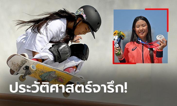 """ในวัย 12 ขวบ! """"ฮิรากิ"""" นักกีฬาอายุน้อยสุดที่ซิวเหรียญโอลิมปิก 2020 (ภาพ)"""