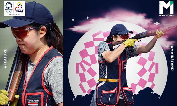 อิศราภา อิ่มประเสริฐสุข : นักแม่นปืนสาวกับการเล่นเกมผ่านความคิดสู่โอลิมปิกที่ไม่เคยคาดฝัน