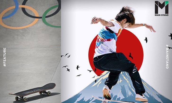 สเก็ตบอร์ด กีฬาที่มีแข่งครั้งแรกในโตเกียวโอลิมปิก แต่ยังไม่ได้รับการยอมรับสำหรับคนญี่ปุ่น?